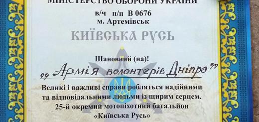 Киевская_Русь_АВД