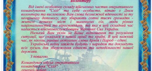 ОК_Схид_Водопьян